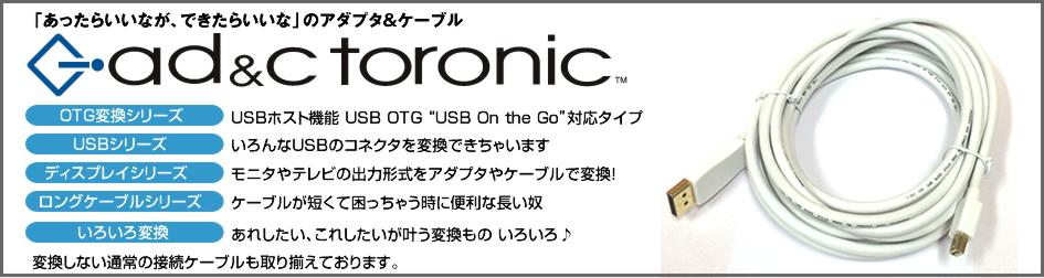 toronic_setsumei